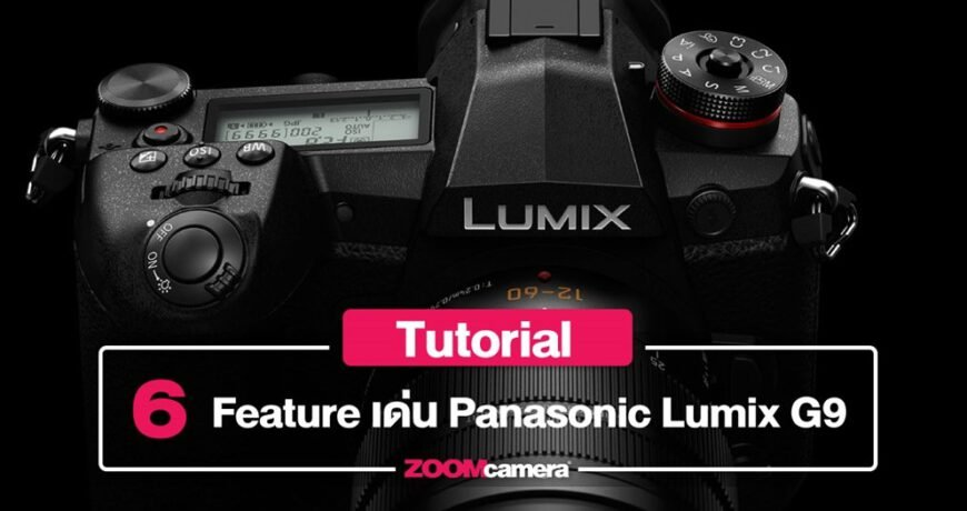 6 feature for reason to buying panasonic lumix g9 zoomcamera content