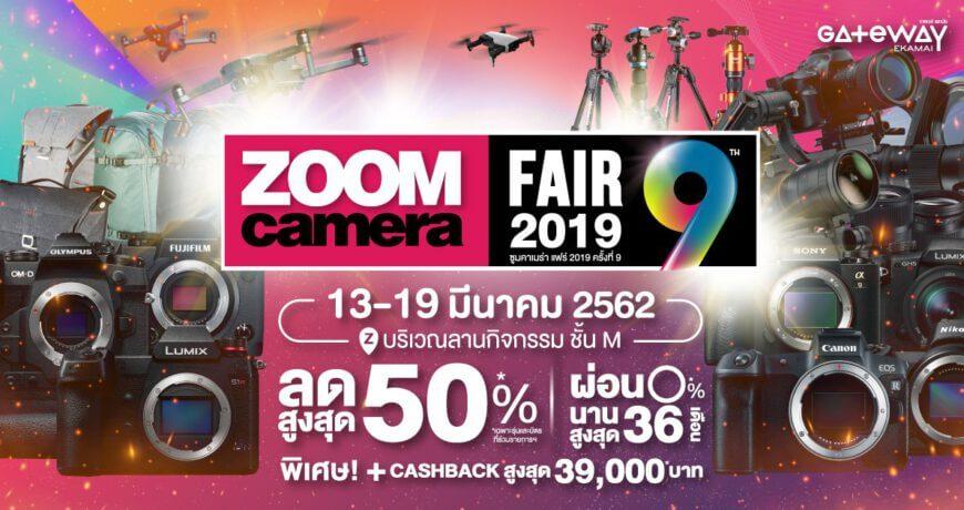 AW ZoomCamera Fair9 web 3