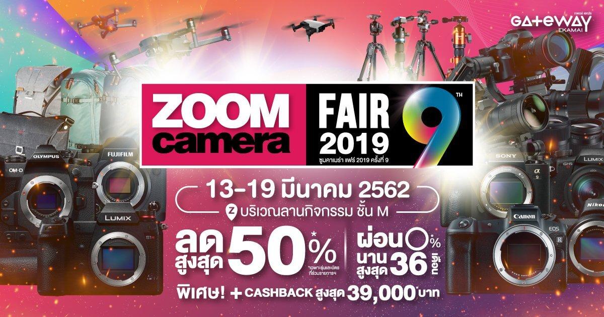 ZoomCamera Fair 9 มหกรรมงานกล้องถ่ายภาพและอุปกรณ์ถ่ายภาพที่มีให้คุณเลือกมากที่สุด ต้อนรับต้นปี 2019