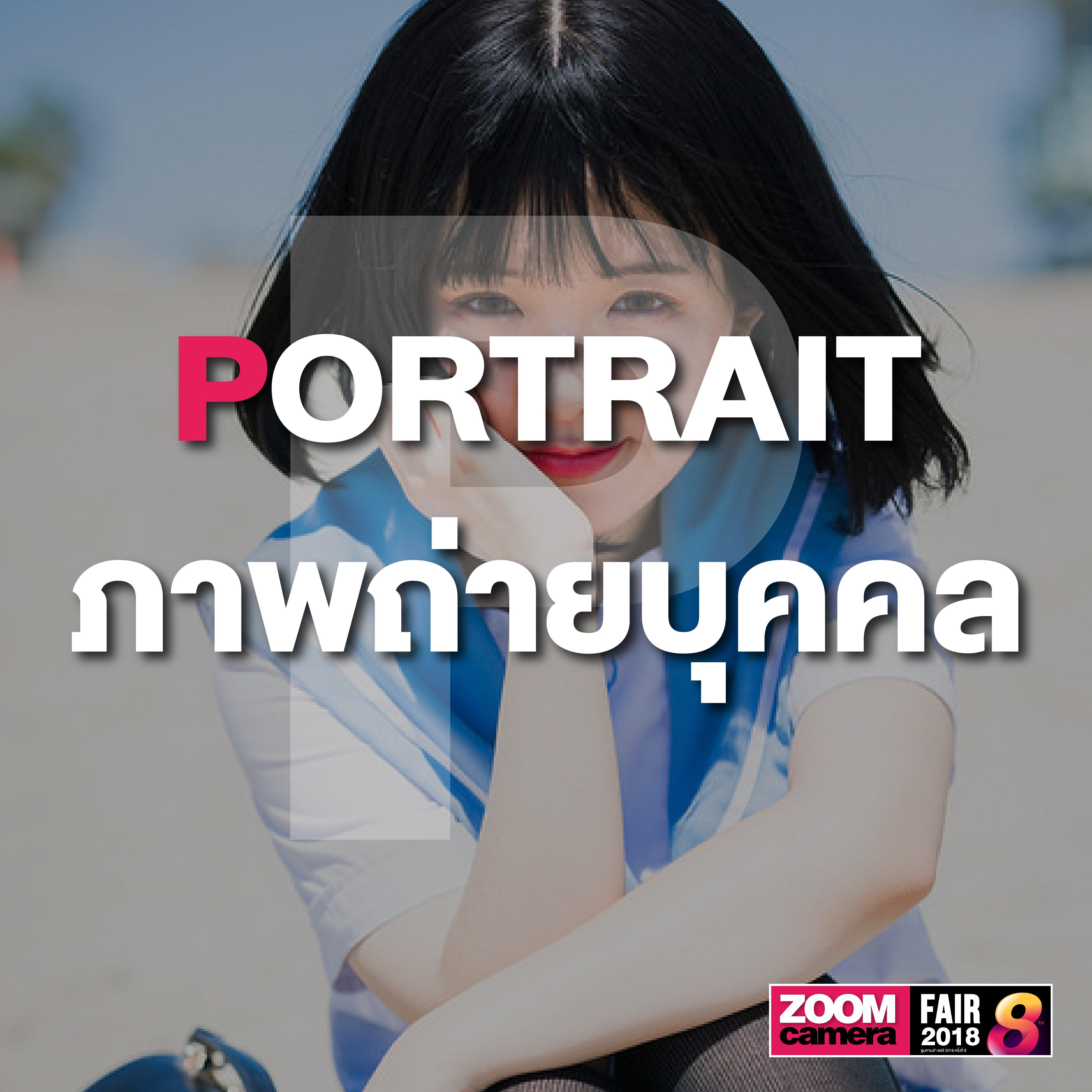 รวม 26 คำศัพท์ช่างภาพน่ารู้ Photography A to Z