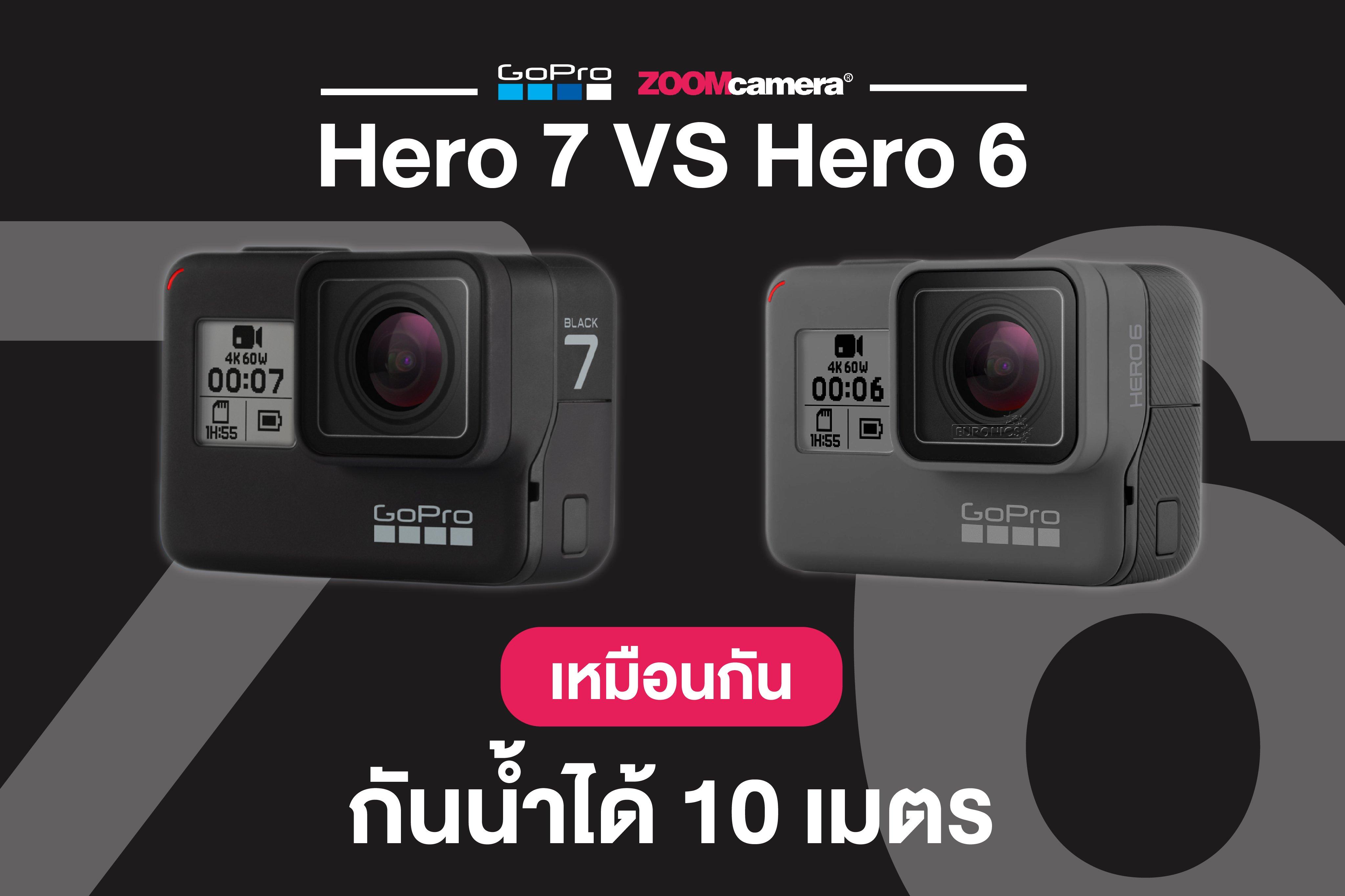 เปรียบเทียบ GOPRO HERO 7 VS GOPRO HERO 6