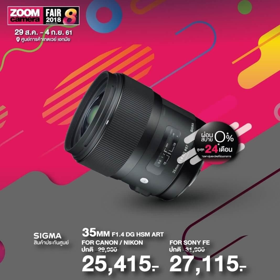 Banner ZF8 รายรุ่น 180826 00391