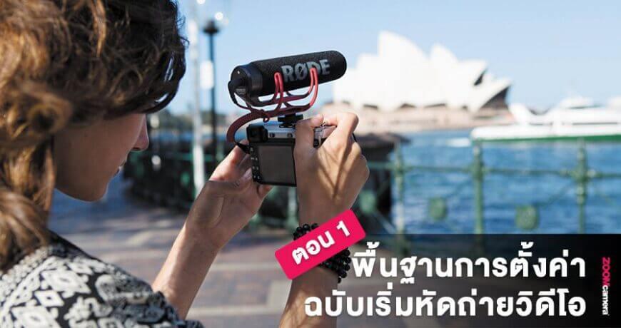 Basic Videography setting 900