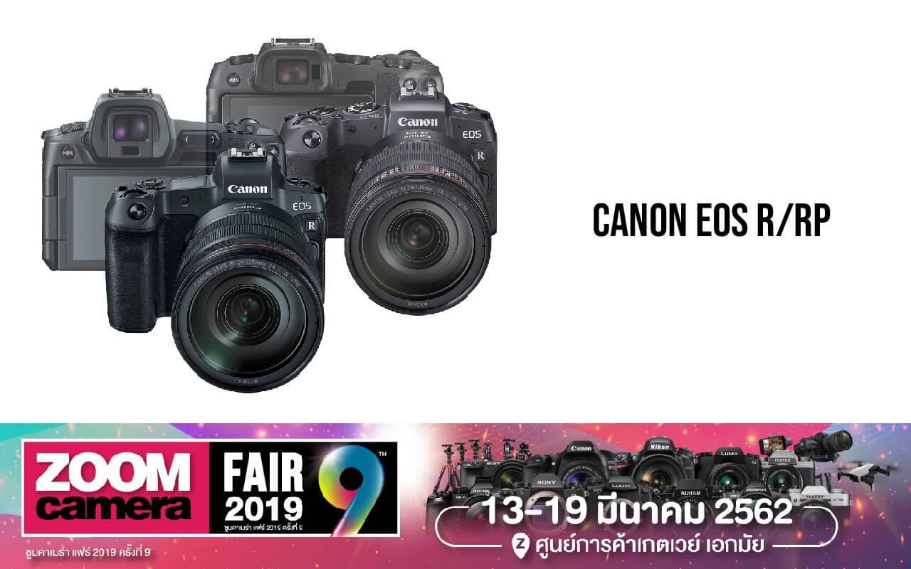 Canon EOS R RP