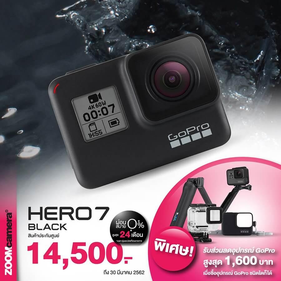 โปรโมชั่นสินค้าของร้าน ZoomCamera ประจำเดือนมีนาคม 2562