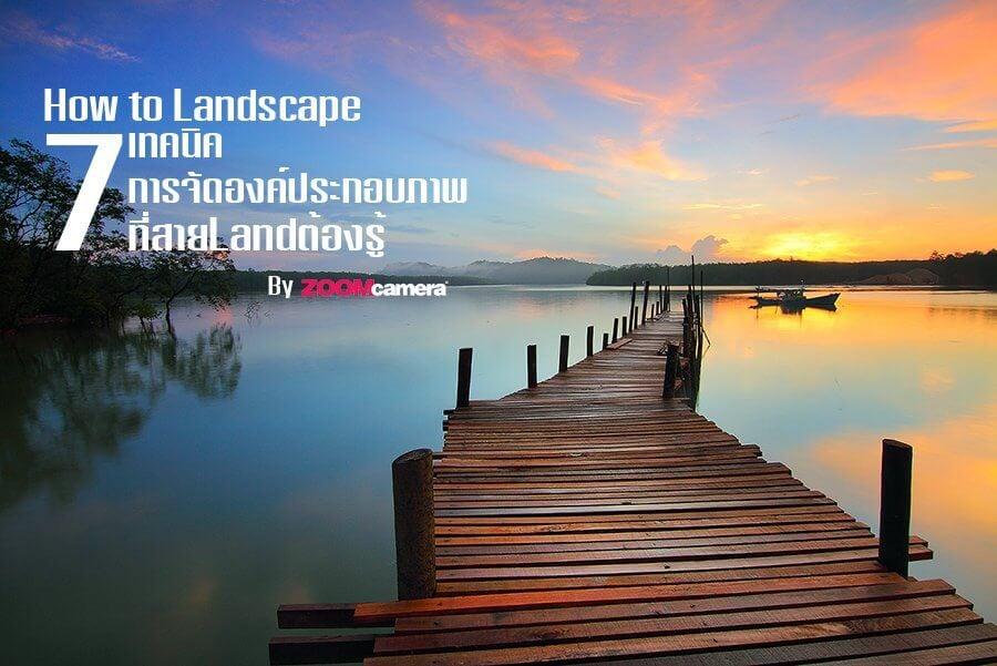 How To Landscape : 7 เทคนิคการจัดองค์ประกอบภาพที่สายLandต้องรู้