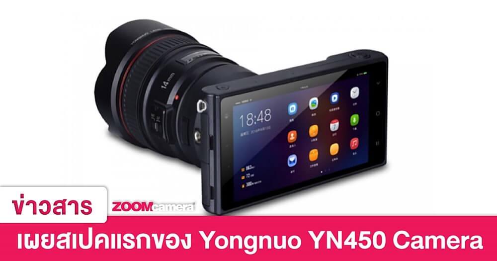 เผยสเปคแรกของ Yongnuo YN450 Camera