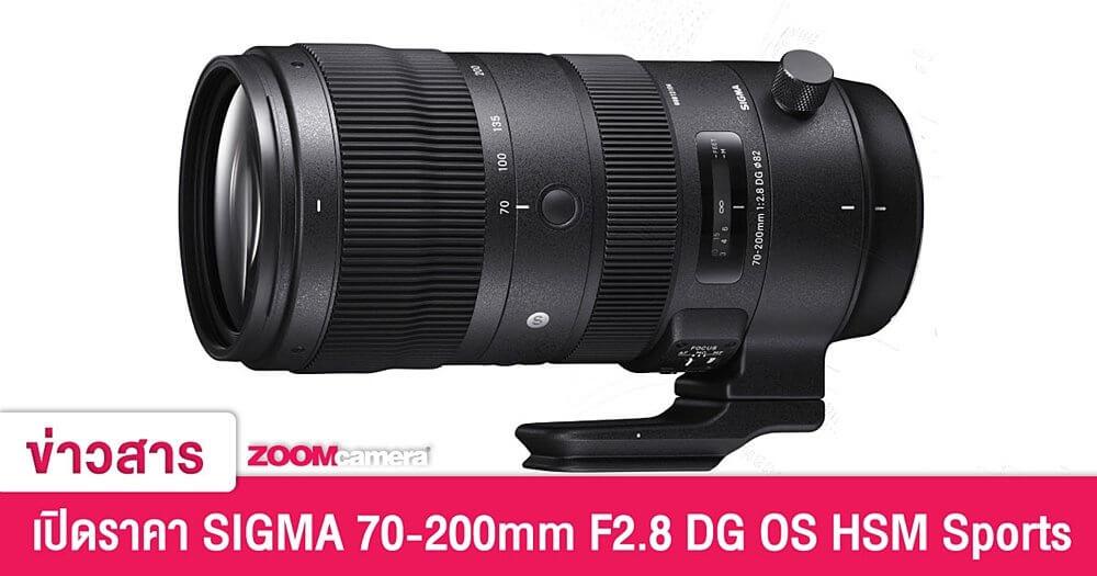 Official : เปิดราคา SIGMA 70-200mm F2.8 DG OS HSM Sports เริ่มที่ 50,900.-
