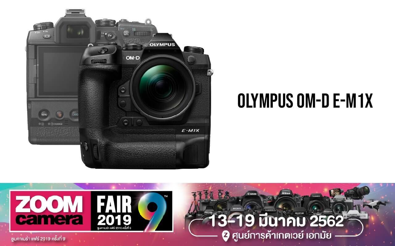 Olympus EM1X