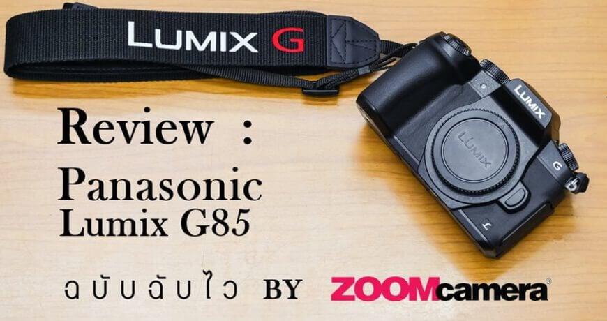 Panasonic Lumix G85 Main FB 3 Zoomcamera