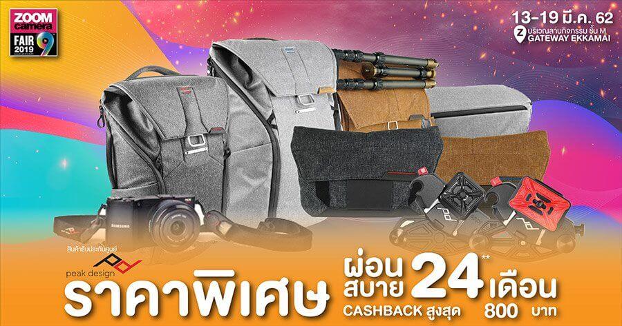 PeakDesign zf9 landing fujifilm 1200x800px copy 81 1
