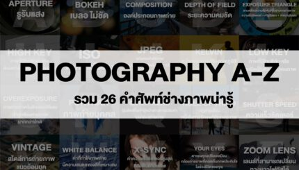 Photography cover scaled