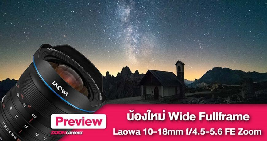 Preview Laowa 10 18 Ultra Wide Fullframe Mirrorless Zoomcamera content