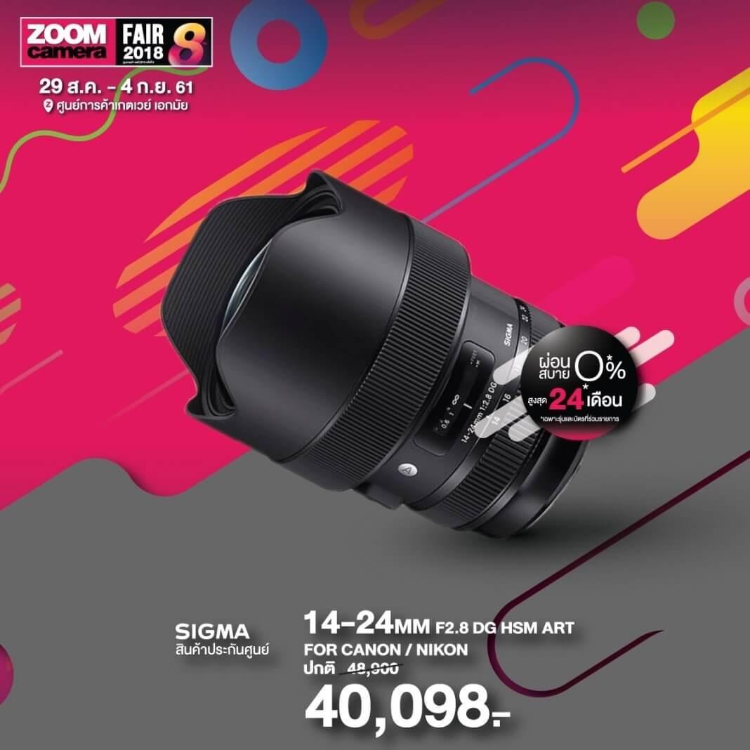 SIGMA 14 24mm F2 8 DG HSM ART1