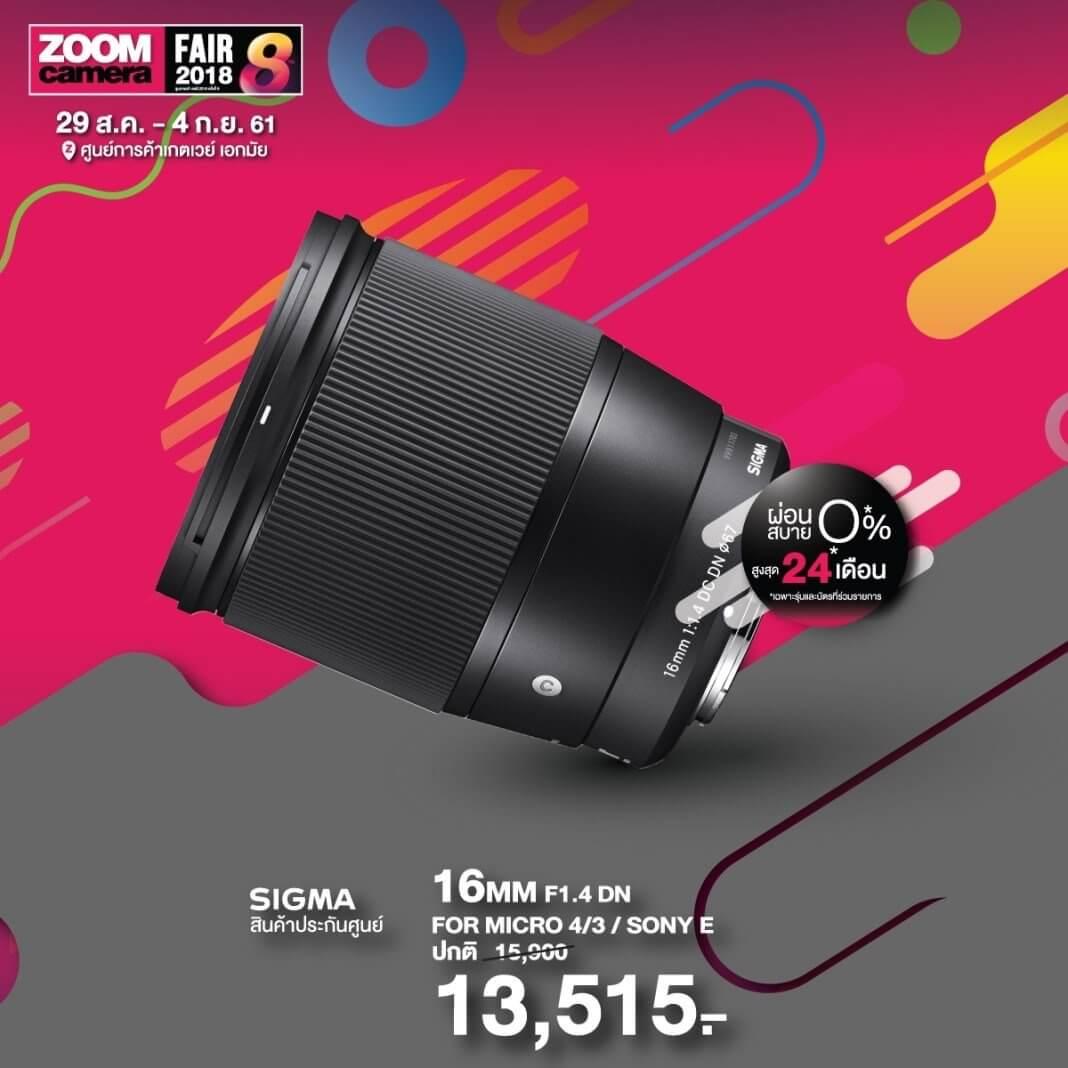 SIGMA 16mm F1 4 DN for Micro 43 Sony E1