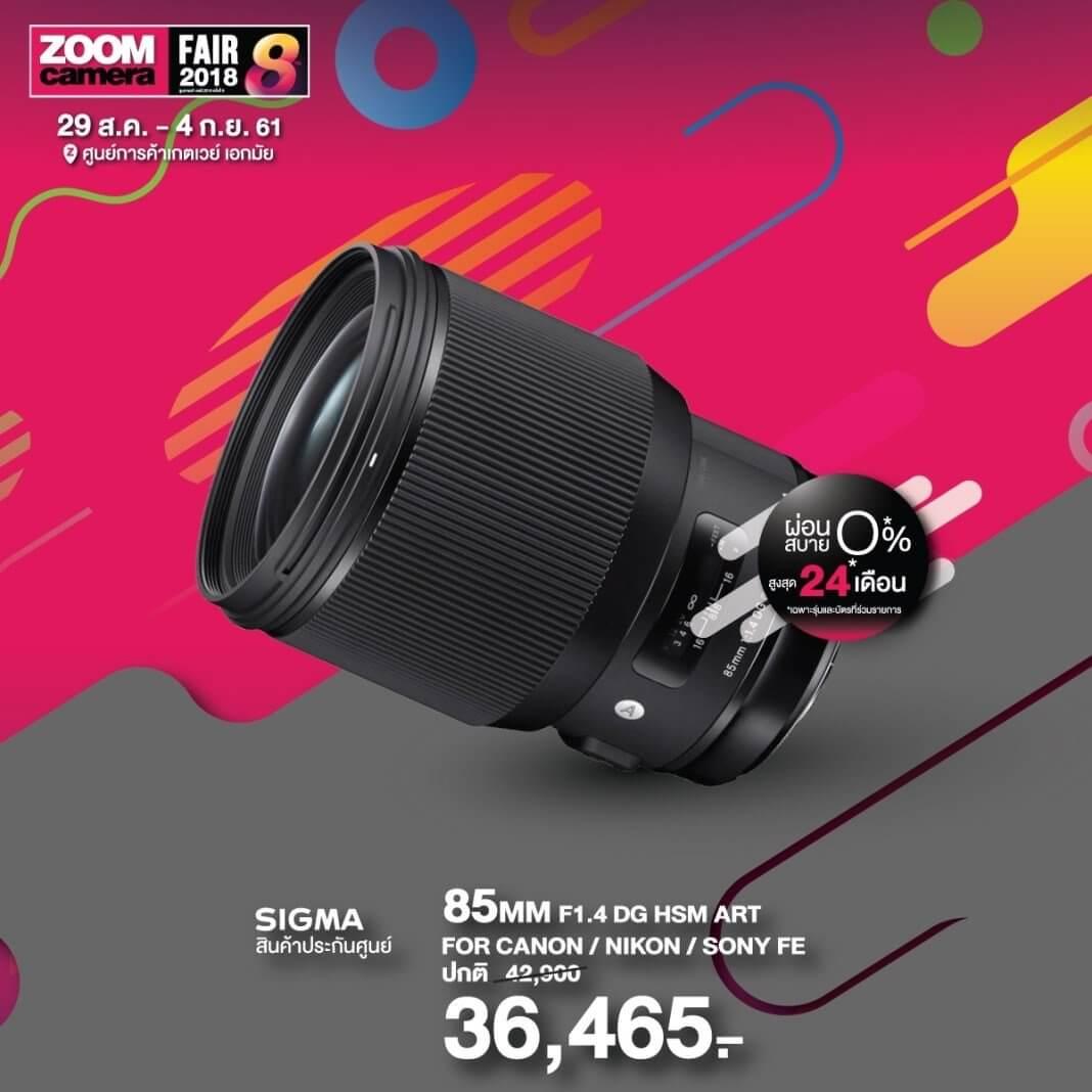 SIGMA 85mm F1 4 DG HSM ART for Canon Nikon Sony FE1
