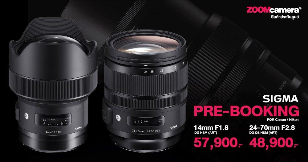 เปิดราคาพร้อมรับจอง SIGMA 24-70 F2.8 OS HSM (ART) และ SIGMA 14mm F1.8 DG HSM (ART) พร้อมภาพตัวอย่าง