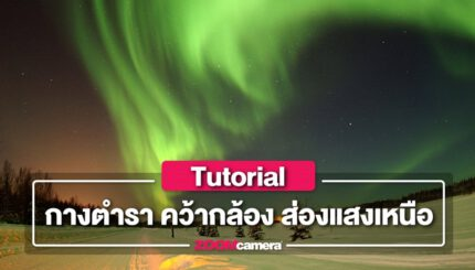 Tutorial Guide Shooting Northern Light Aurora Nightscape zoomcamera content 1