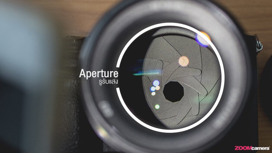 Tutorial The Exposure Triangle Aperture3 1