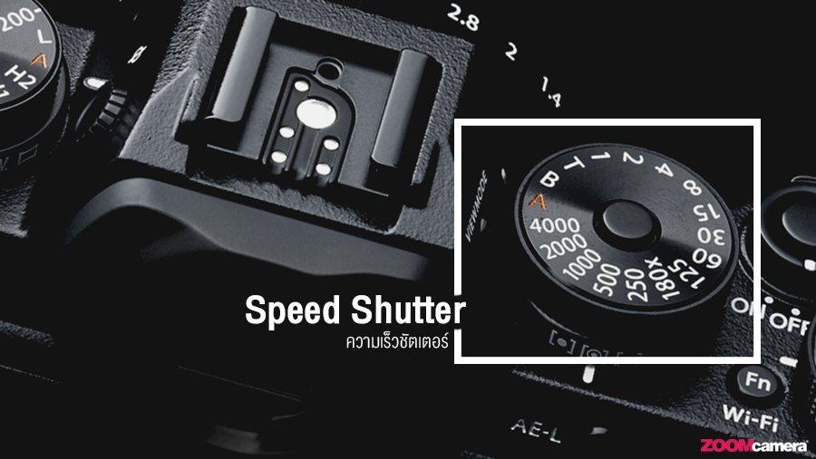 Tutorial The Exposure Triangle Speed shutter5