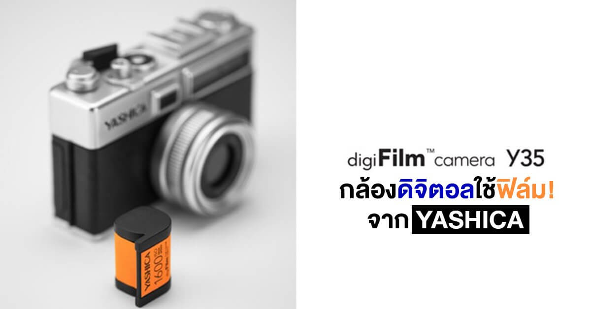 Yashica digiFilm cover
