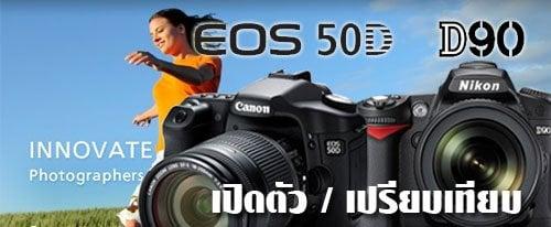 canon 50d nikon d90 1