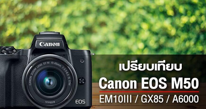 compare canon eos m50 mirrorless camera zoomcamera content