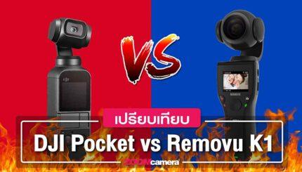 compare dji pocket removu k1 zoomcamera content 2