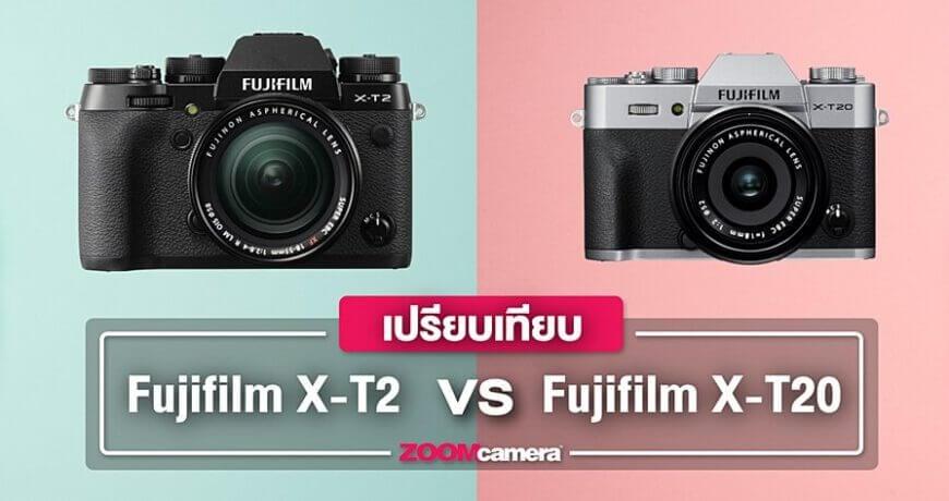 compare fujifilm xt2 vs xt2 zoomcamera content
