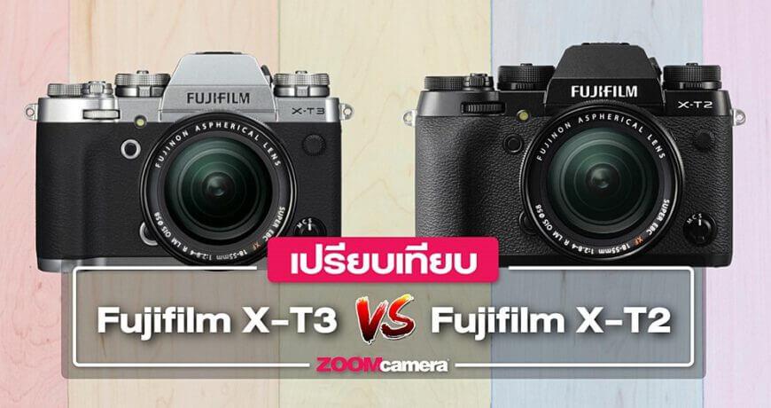 compare fujifilm xt3 vs fujifilm xt2 zoomcamera content
