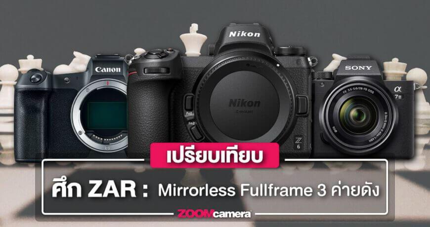 compare mirrorless fullframe canon nikon sony zoomcamera content 1