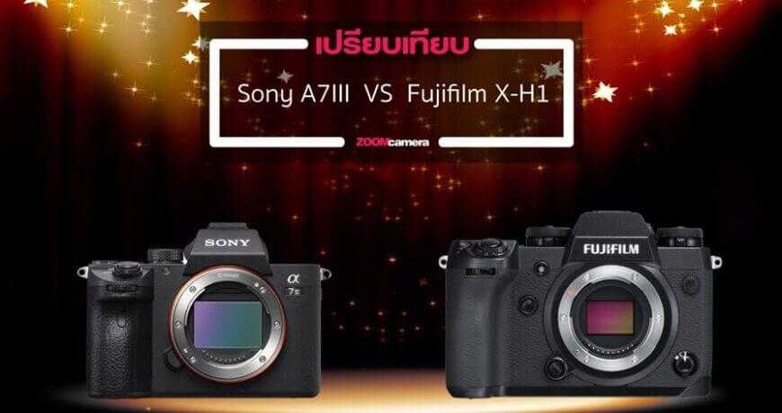 compare sony a7iii vs fujifilm xh1 zoomcamera content