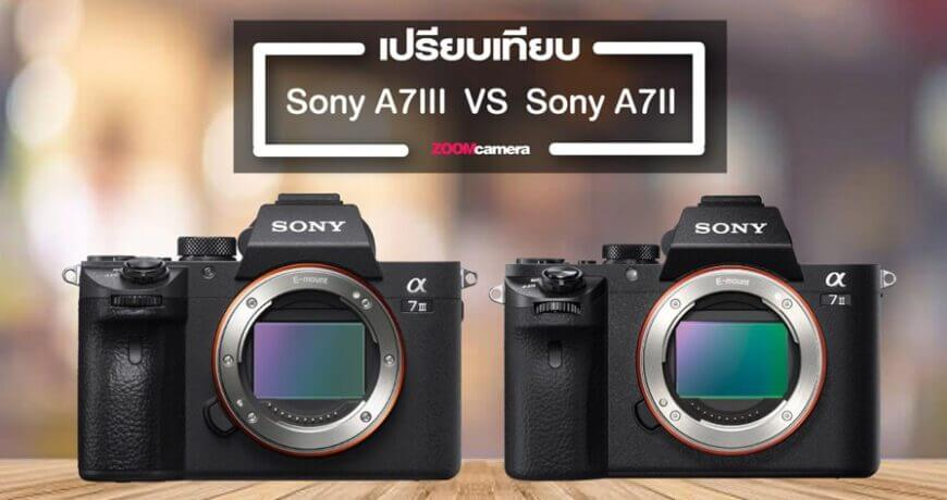 compare sony a7iii vs sony a7ii zoomcamera content