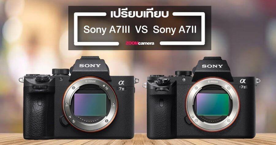 เปรียบเทียบ Sony A7III VS Sony A7II มีอะไรใหม่ ดีกว่ากันยัง