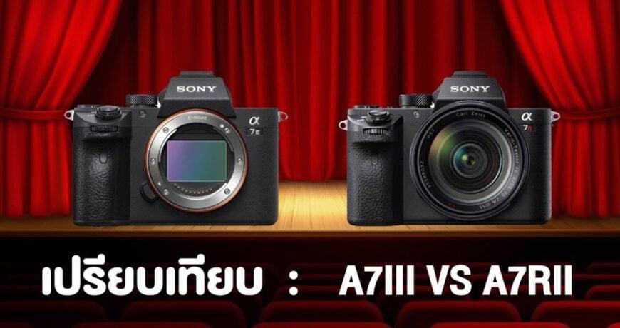compare sony a7iii vs sony a7rii zoomcamera content