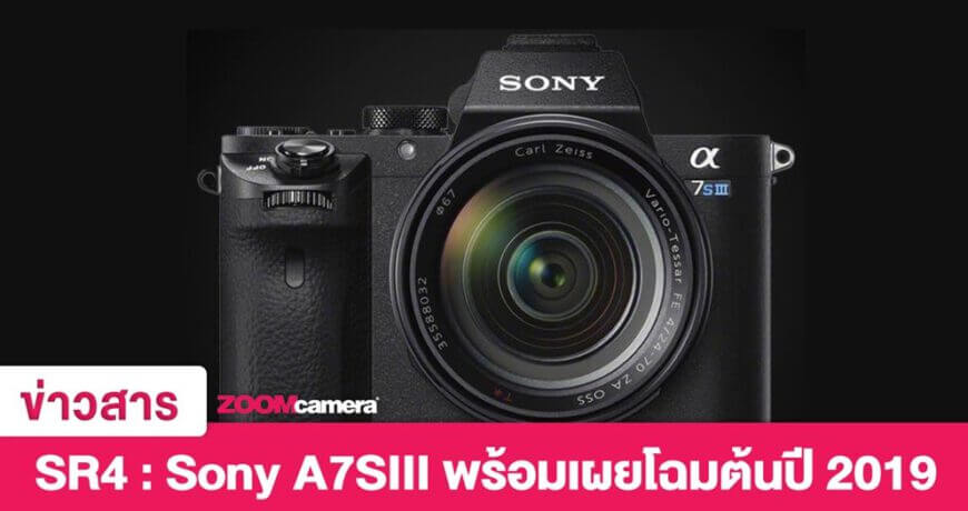 leak sony a7siii coming early 2019 content