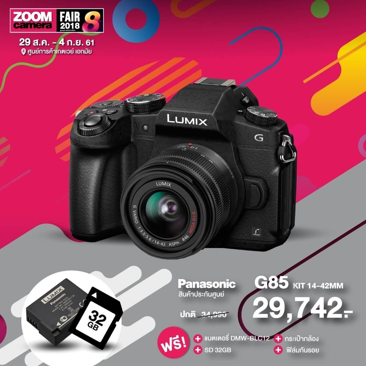 panasonic lumix g85 kit1442 promotion
