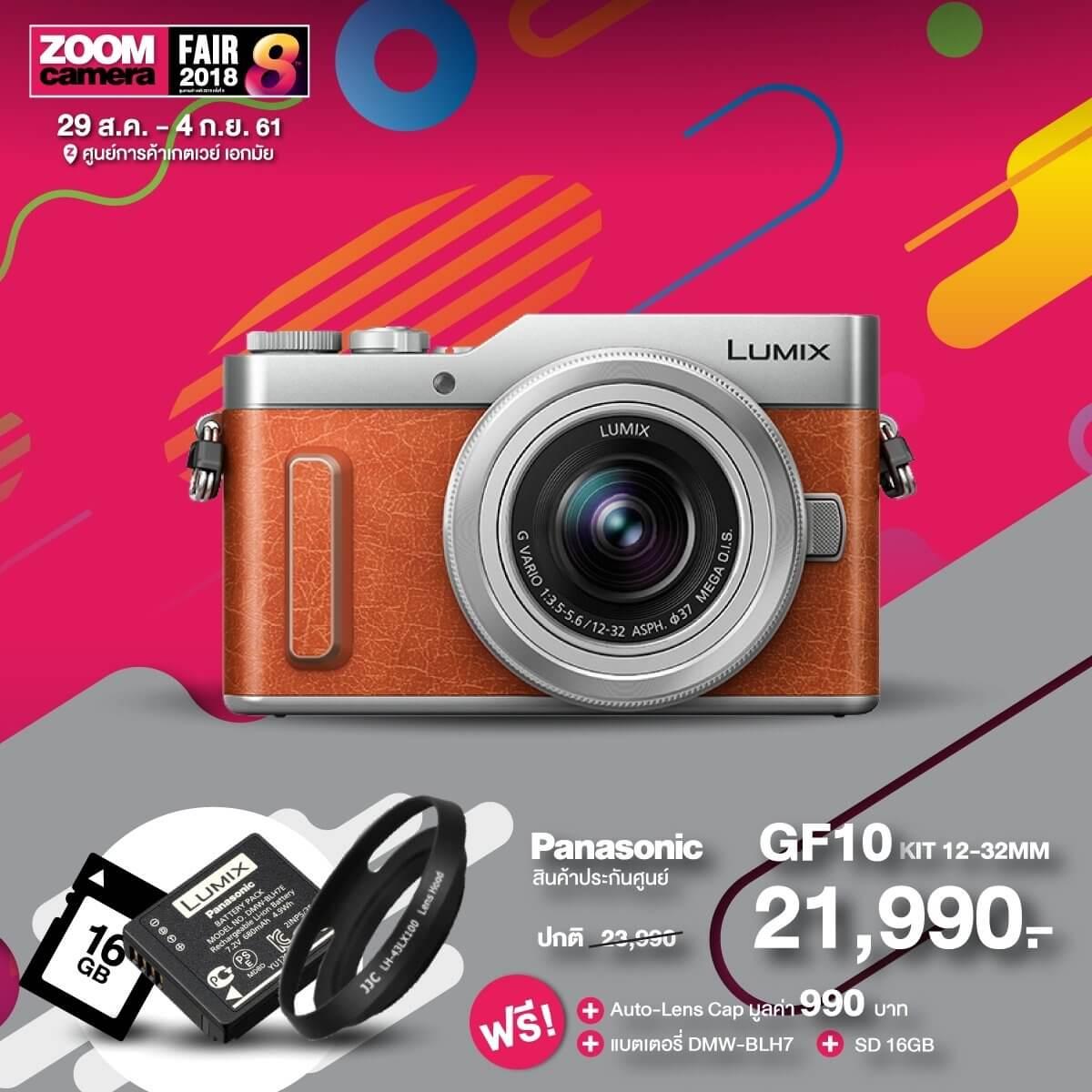 panasonic lumix gf10 kit1232 promotion