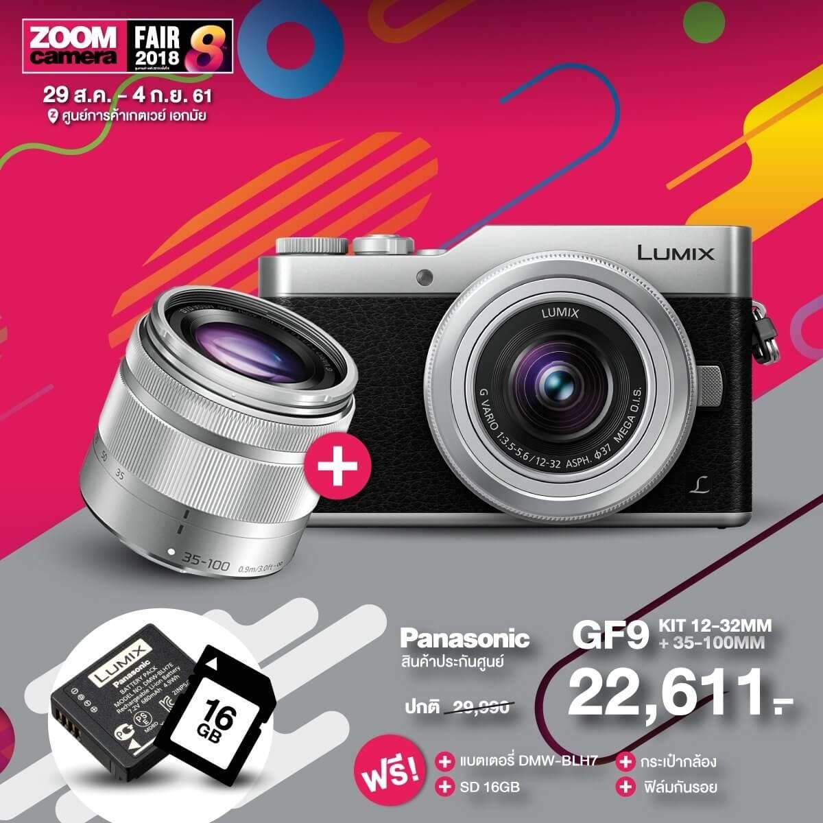 panasonic lumix gf9 kit1232 kit35100 promotion