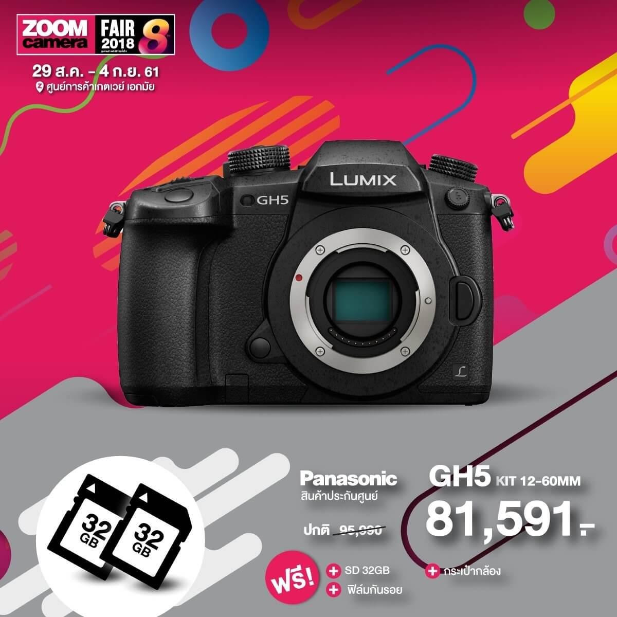 panasonic lumix gh5 kit1260 promotion