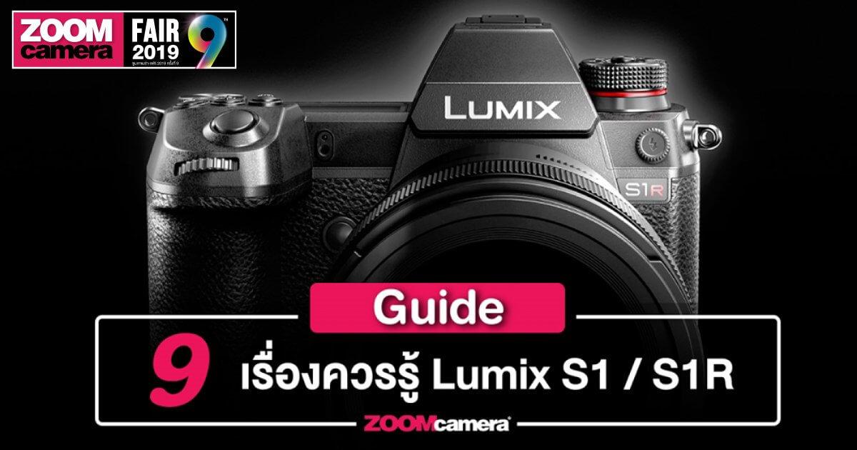 9 เรื่องควรรู้ก่อนจอง Panasonic Lumix S1 / S1R