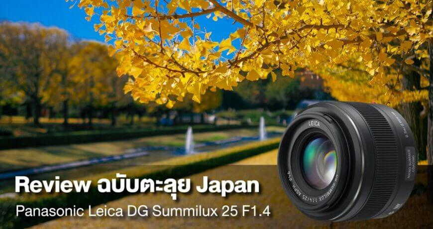 review panasonic leica summilux 25 japan zoomcamera cover content