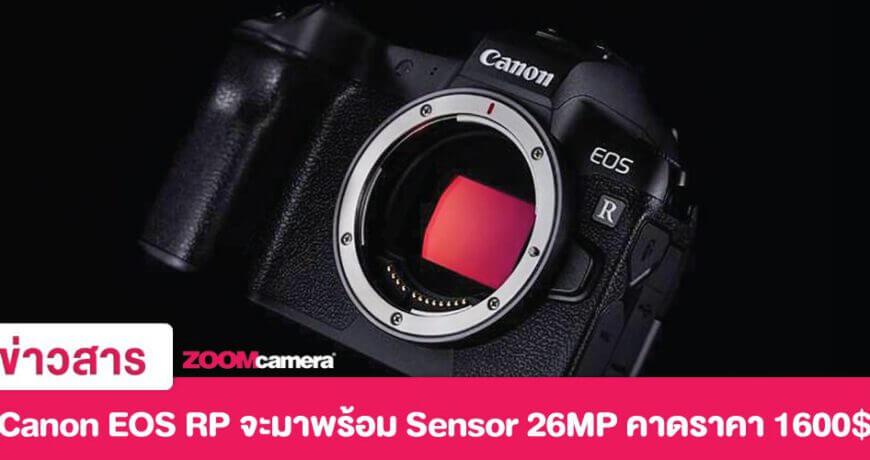 rumor canon eos rp price 1600 content