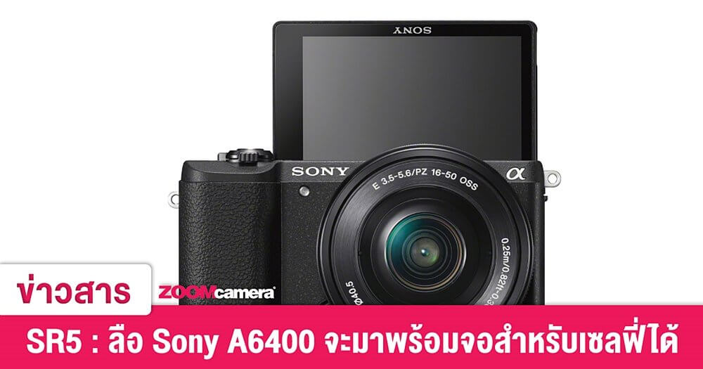 sr5 leak sony a6400 coming soon zoomcamera content