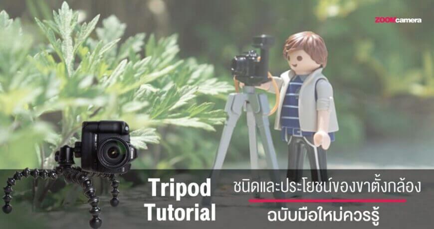 tripod tutorial cover content