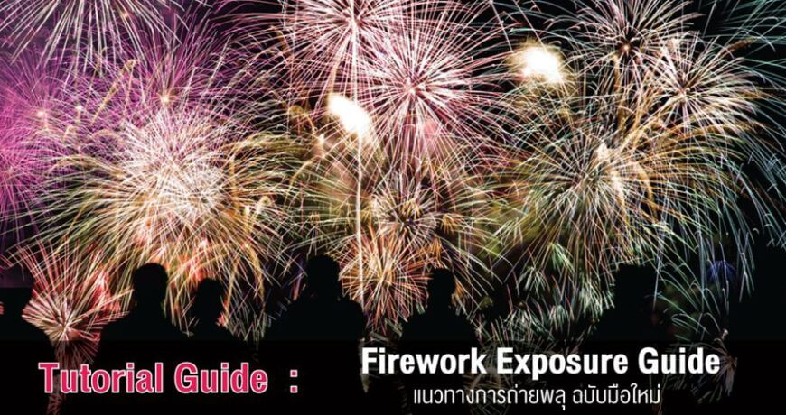 tutorial firework exposure guide zoomcamera content