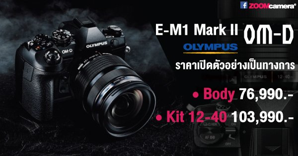 Olympus E M1 Mark II Official Price