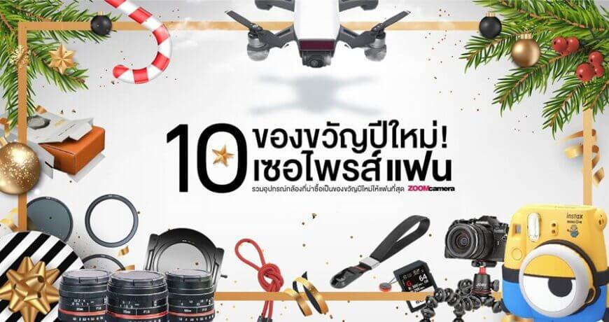 10 gadget new year gift 2018 for photography zoomcamera content