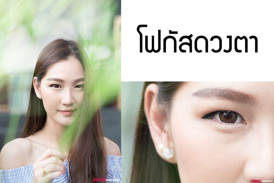 5 thing You have to know about Portrait eye 3