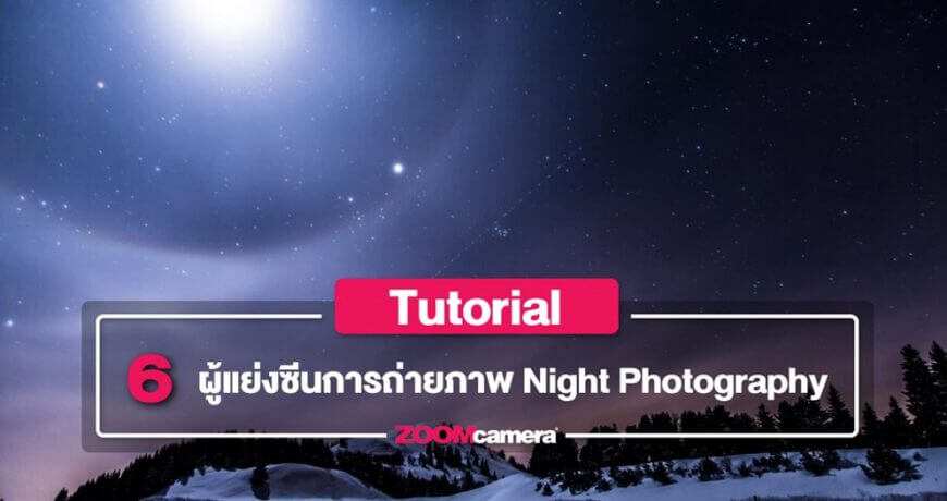 6 killer for nightscape zoomcamera content